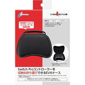 CYBER ・ コントローラー収納ケース ( SWITCH Proコントローラー 用) ブラック