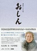 連続テレビ小説 おしん 完全版 七 完結編【Blu-ray】