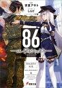 86-エイティシックスー (電撃文庫) [ 安里 アサト ]