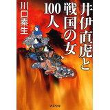 井伊直虎と戦国の女100人 (PHP文庫)