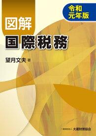 図解 国際税務 令和元年版 [ 望月 文夫 ]