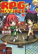 RPG WARLD(9)