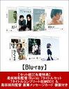 【セット組】【先着特典】是枝裕和監督Blu-ray 7タイトルセット(7タイトルコンプリート収納BOX & 是枝裕和監督メッセージカード付き)【Blu-ray】