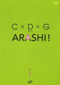 C×D×G no ARASHI! VOL.1 [ 嵐 ]