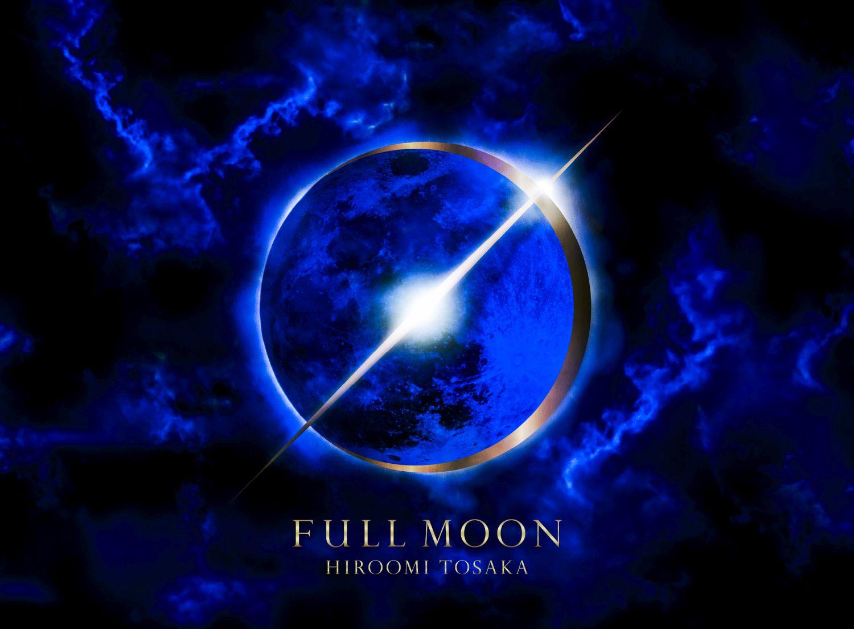 FULL MOON (初回限定盤 CD+DVD+スマプラ) [ HIROOMI TOSAKA ]