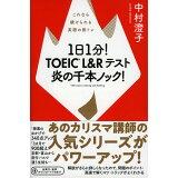 1日1分!TOEIC L&Rテスト炎の千本ノック!