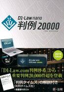 D1-Law nano判例20000 FOR WINDOWS(2019 Edition)