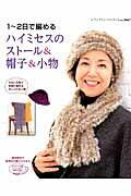 1〜2日で編めるハイミセスのストール&帽子&小物