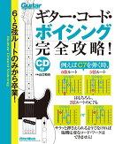 6〜5弦ルートのみから卒業!ギター・コード・ボイシング完全攻略!