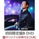【楽天ブックス限定先着特典】いつか、その日が来る日まで… (初回限定盤B CD+DVD) (レコードコースター(タイプB)…