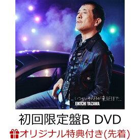 【楽天ブックス限定先着特典】いつか、その日が来る日まで… (初回限定盤B CD+DVD) (レコードコースター(タイプB)付き) [ 矢沢永吉 ]