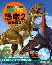 恐竜2  最新研究 (講談社の動く図鑑MOVE) [ 講談社 ]