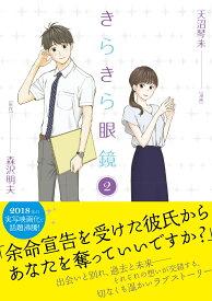 きらきら眼鏡2 (希望コミックス) [ 森沢明夫 ]