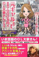 元ギャル女子高生、資産7000万円のOL大家さんになる!