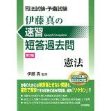 司法試験・予備試験伊藤真の速習短答過去問 憲法第3版