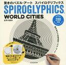 驚きのパズル・アート スパイログリフィクス 世界の都市
