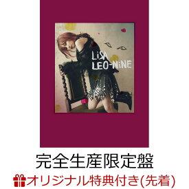 【楽天ブックス限定先着特典】【楽天ブックス限定 オリジナル配送BOX】LEO-NiNE (完全生産限定盤 CD+Blu-ray+スペシャルパッケージ) (カラビナ) [ LiSA ]