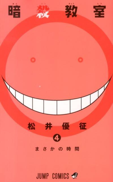 暗殺教室(4) (ジャンプコミックス) [ 松井優征 ]