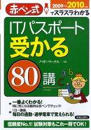 ITパスポート受かる80講(2009→2010年版)