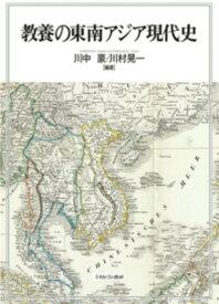 教養の東南アジア現代史 [ 川中 豪 ]