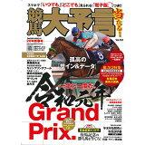 競馬大予言(20年新春号) G1特集:有馬記念・東京大賞典 (SAKURA MOOK)