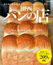 関西パンの店(2020) 新店続々増加中!関西のおいしいパン屋さん大集合! (ぴあMOOK関西)