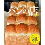 関西パンの店(2020) (ぴあMOOK関西)