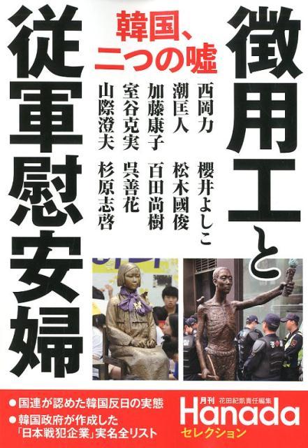 韓国、二つの嘘徴用工と従軍慰安婦 (月刊Hanadaセレクション)