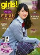 【バーゲン本】girls! Vol.52 DVD付