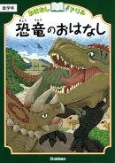 恐竜のおはなし 低学年
