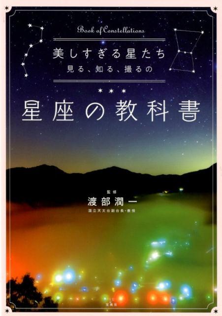 美しすぎる星たち 見る、知る、撮るの星座の教科書 [ 渡部潤一 ]