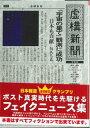 虚構新聞全国版 ([テキスト])