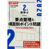 2級建築士要点整理と項目別ポイント問題(令和2年度版)