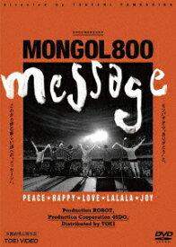MONGOL800 -message- [ MONGOL800 ]