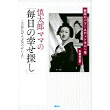 慎太郎ママの「毎日の幸せ探し」