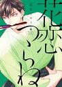 花恋つらね(4) (ディアプラスコミックス Selection) [ 夏目イサク ]