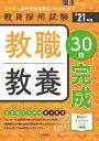 教職教養30日完成(2021年度版 Pass Line突破シリーズ1)? [ 時事通信出版局 ]