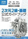 2018年度版CAD利用技術者試験2次元2級・基礎公式ガイドブック [ コンピュータ教育振興協会 ]