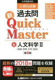 公務員試験過去問新Quick Master(6)第8版 大卒程度対応 人文科学 2 地理・思想・文学 [ 東京リーガルマインドLEC総合研究所公務 ]