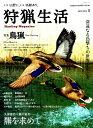 狩猟生活(2018 VOL.3) いい山野に、いい鳥獣あり。/自然暮らしの本 特集:鳥猟/羆を求めて (CHIKYU-MARU MOOK)