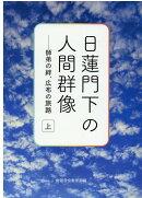 日蓮門下の人間群像 上巻ーー師弟の絆、広布の旅路