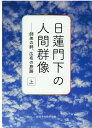 日蓮門下の人間群像 上巻ーー師弟の絆、広布の旅路 [ 創価学会教学部 ]