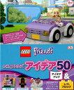 レゴフレンズアイデア50アイデアブック&レゴブロック