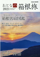 おとなの箱根旅(2021)