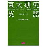 東大研究英語