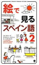 絵で見るスペイン語(book 2)新装版