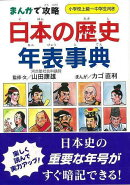 【バーゲン本】まんがで攻略日本の歴史年表事典