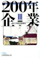 200年企業(3)