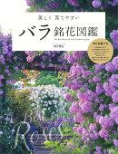 美しく 育てやすい バラ銘花図鑑
