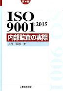 ISO 9001:2015内部監査の実際第4版